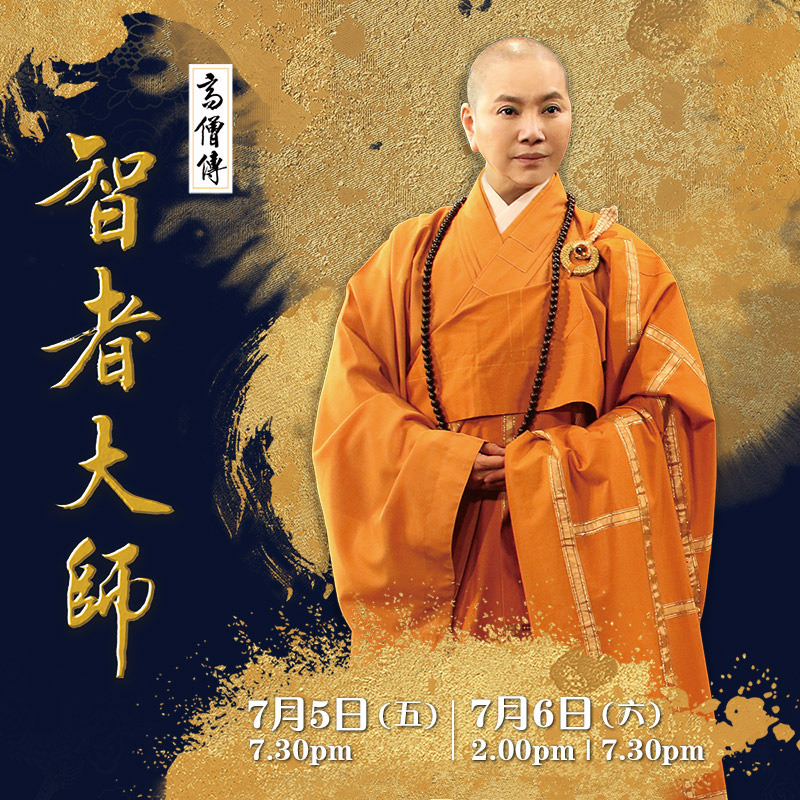 """The Great Dharma Master Zhizhe"" Charity Performance"