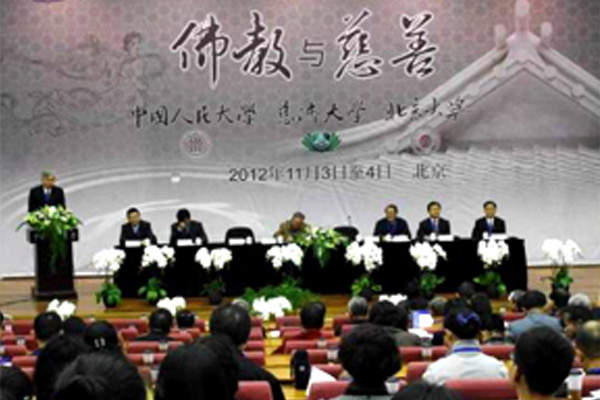 The Second Tzu Chi Forum in Beijing